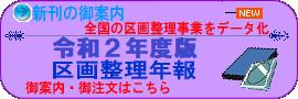 令和2年度版 区画整理年報